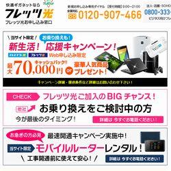 最大70,000円還元!