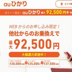 最大92,500円還元!